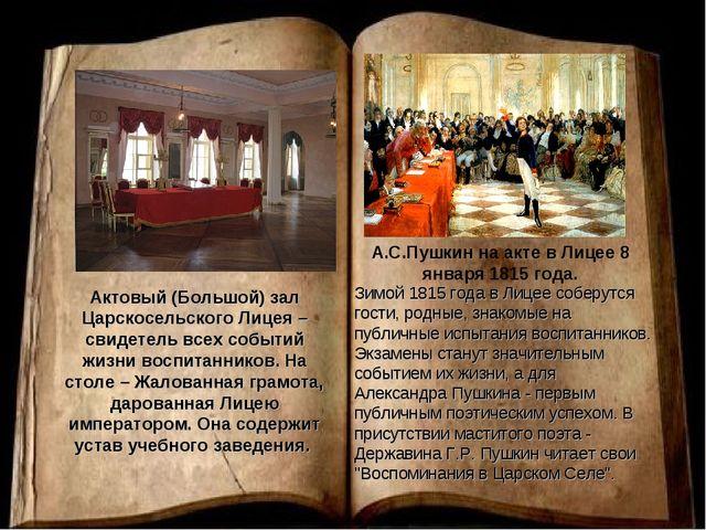 Актовый (Большой) зал Царскосельского Лицея – свидетель всех событий жизни во...