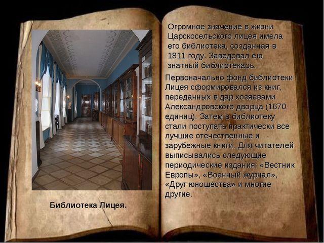 Огромное значение в жизни Царскосельского лицея имела его библиотека, созданн...