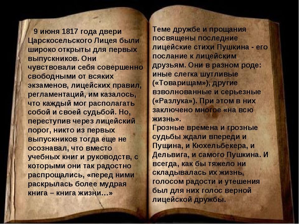 9 июня 1817 года двери Царскосельского Лицея были широко открыты для первых в...