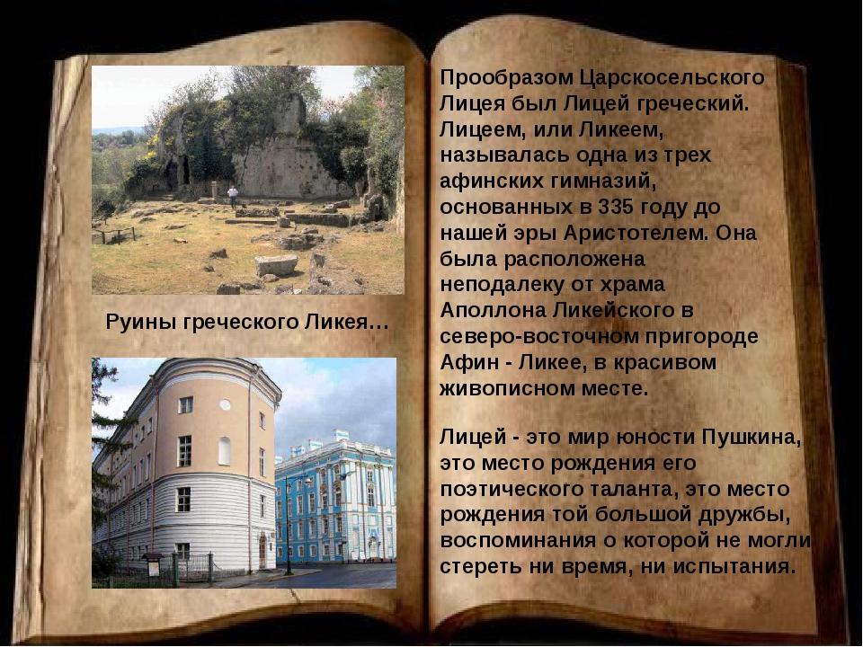 Лицей - это мир юности Пушкина, это место рождения его поэтического таланта,...