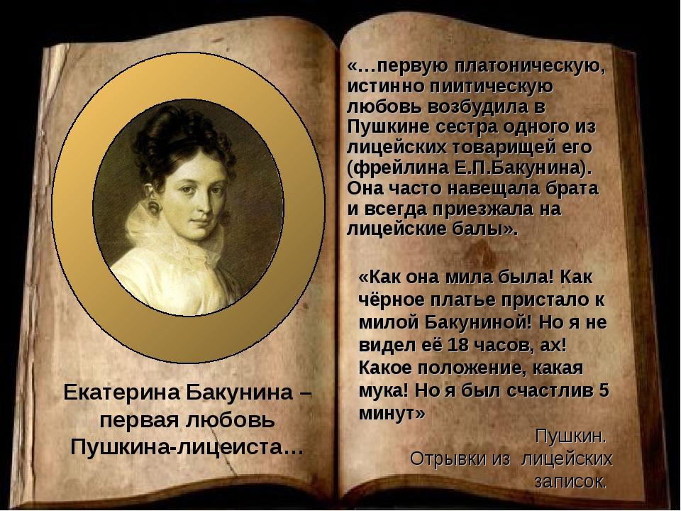 Екатерина Бакунина – первая любовь Пушкина-лицеиста… «Как она мила была! Как...