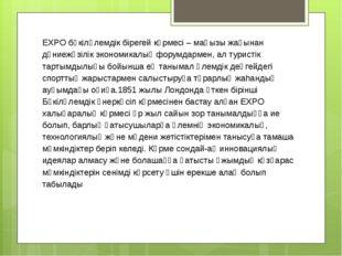 EXPO бүкіләлемдік бірегей көрмесі – маңызы жағынан дүниежүзілік экономикалық