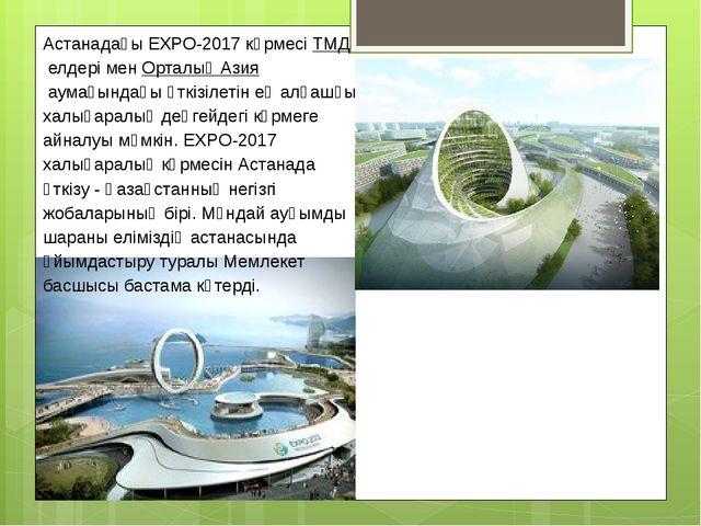 Астанадағы ЕХРО-2017 көрмесіТМДелдері менОрталық Азияаумағындағы өткізіле...