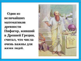 Один из величайших математиков древности Пифагор, живший в Древней Греции, с