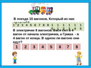 В поезде 15 вагонов. Который из них средний? 1 2 3 4 5 6 7 8 9 10 11 12 13 14
