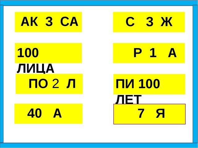АК 3 СА 100 ЛИЦА ПО 2 Л 40 А C 3 Ж Р 1 А ПИ 100 ЛЕТ 7 Я