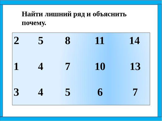 Найти лишний ряд и объяснить почему. 2 5 8 11 14 1 4 7 10 13 3 4 5 6 7