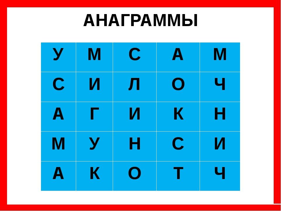 АНАГРАММЫ У М С А М С И Л О Ч А Г И К Н М У Н С И А К О Т Ч