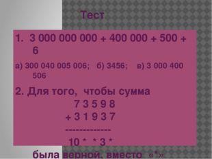 Тест 1. 3 000 000 000 + 400 000 + 500 + 6 а) 300 040 005 006; б) 3456; в) 3 0