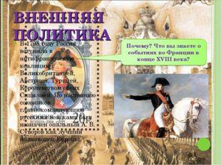 ВНЕШНЯЯ ПОЛИТИКА В 1798 году Россия вступила в антифранцузскую коалицию c Вел