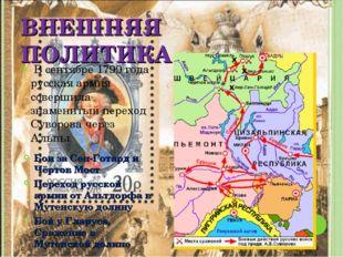 В сентябре 1799 года русская армия совершила знаменитый переход Суворова чер