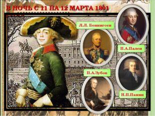 В НОЧЬ С 11 НА 12 МАРТА 1801 ГОДА