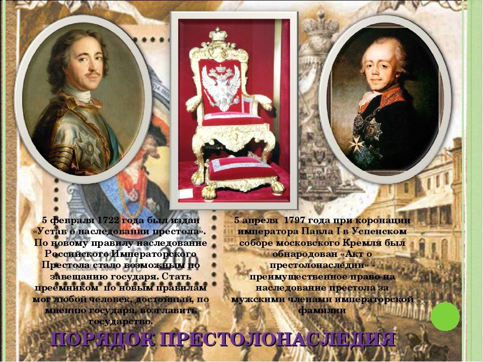 ПОРЯДОК ПРЕСТОЛОНАСЛЕДИЯ 5 февраля 1722 года был издан «Устав о наследовании...