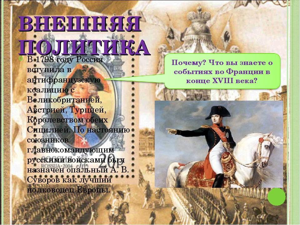 ВНЕШНЯЯ ПОЛИТИКА В 1798 году Россия вступила в антифранцузскую коалицию c Вел...