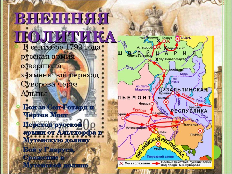 В сентябре 1799 года русская армия совершила знаменитый переход Суворова чер...