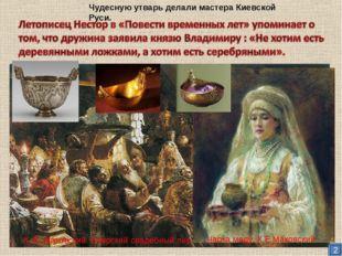 К. Е. Маковский. Боярский свадебный пир. Чудесную утварь делали мастера Киевс