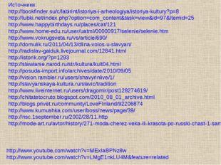 Источники: http://bookfinder.su/c/labirint/istoriya-i-arheologiya/istoriya-ku