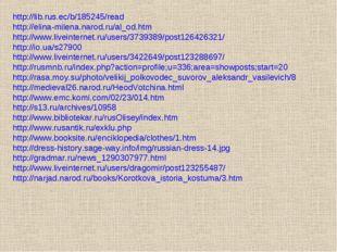 http://lib.rus.ec/b/185245/read http://elina-milena.narod.ru/al_od.htm http:/