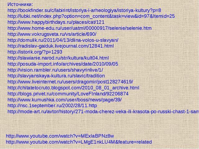 Источники: http://bookfinder.su/c/labirint/istoriya-i-arheologiya/istoriya-ku...
