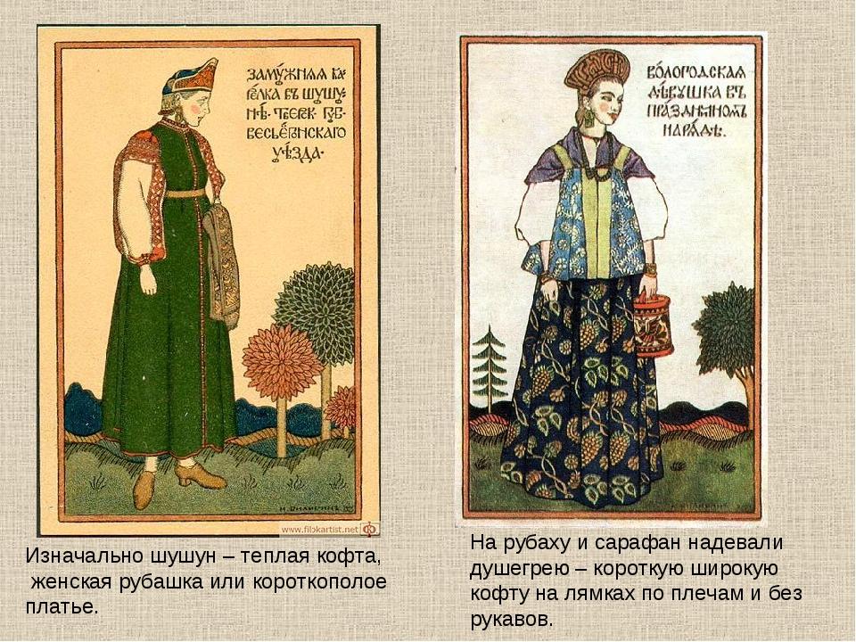 Изначально шушун – теплая кофта, женская рубашка или короткополое платье. На...