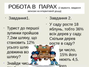 Пояснення нового матеріалу на прикладах РОБОТА В ПАРАХ (2 варіанти, завдання