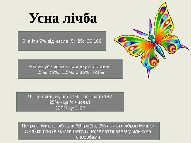 Усна лічба Знайти 5% від числа 5; 25; 36;100 Розташуй числа в порядку зростан...