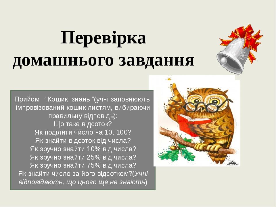"""Перевірка домашнього завдання Прийом """" Кошик знань """"(учні заповнюють імпровіз..."""
