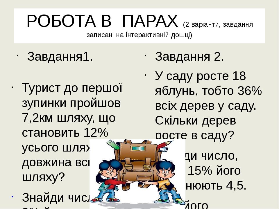 Пояснення нового матеріалу на прикладах РОБОТА В ПАРАХ (2 варіанти, завдання...