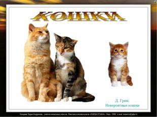 Д. Грин. Невероятные кошки Лазарева Лидия Андреевна, учитель начальных классо