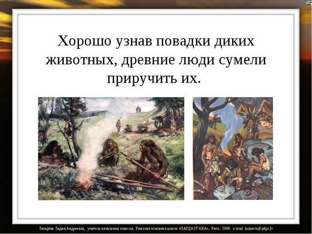Хорошо узнав повадки диких животных, древние люди сумели приручить их. Лазаре...