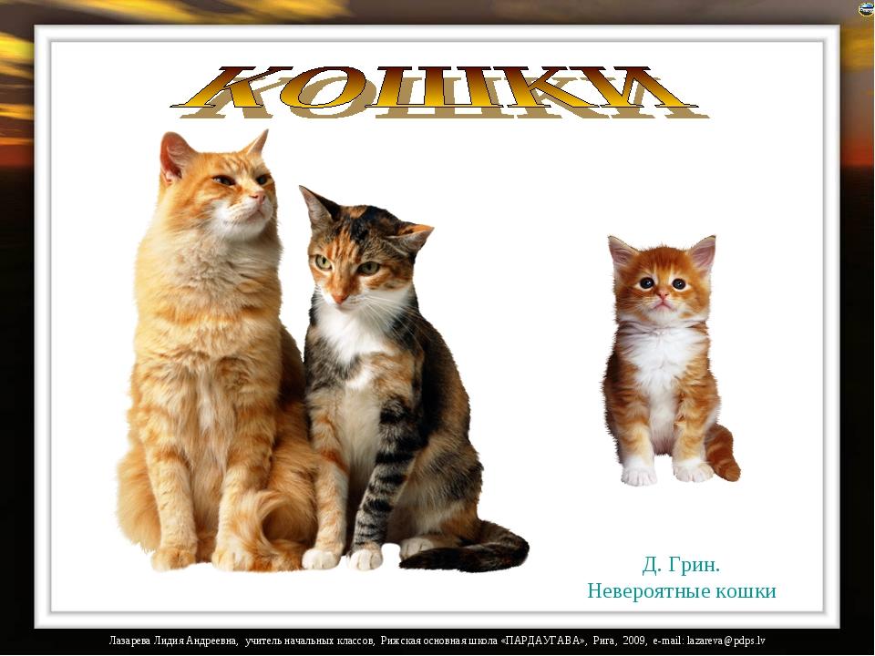Д. Грин. Невероятные кошки Лазарева Лидия Андреевна, учитель начальных классо...