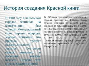 История создания Красной книги В 1948 году в небольшом городке Фонтебло на ко