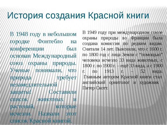 История создания Красной книги В 1948 году в небольшом городке Фонтебло на ко...