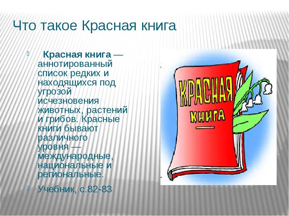 Что такое Красная книга Красная книга— аннотированный список редких и находя...