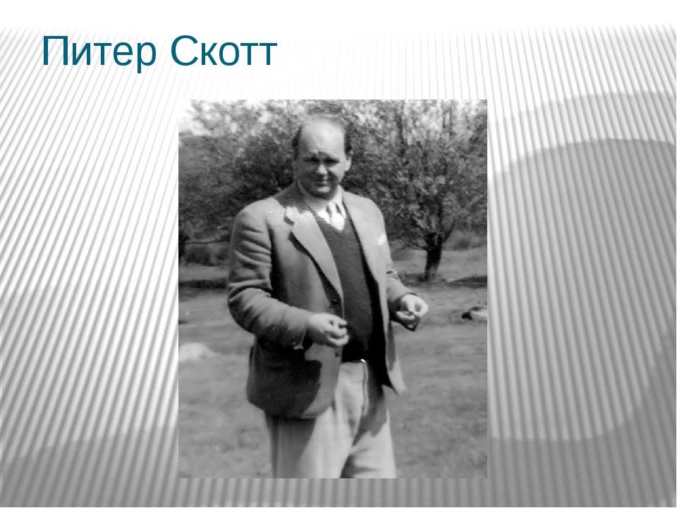 Питер Скотт