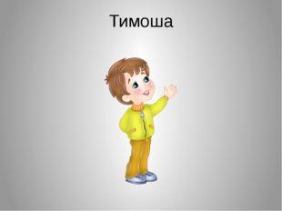 Тимоша