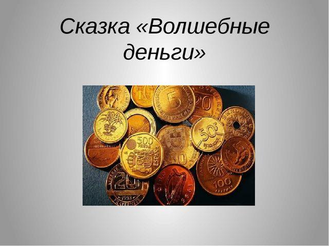 Сказка «Волшебные деньги»