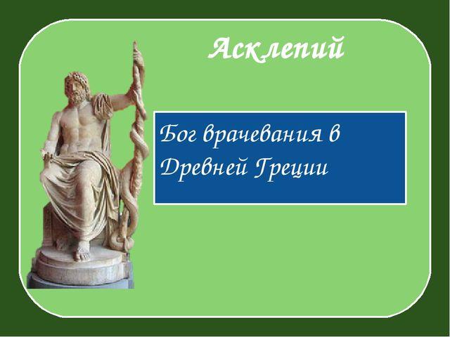 Асклепий Бог врачевания в Древней Греции