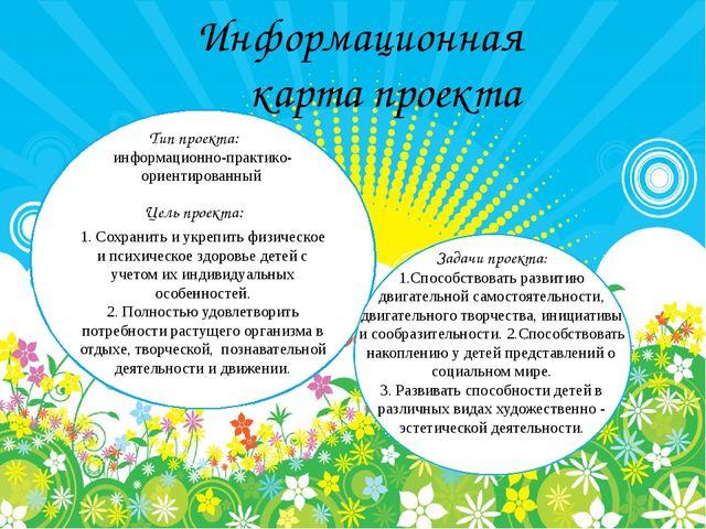 организация летнего отдыха детей для их физического и социального развития Ин...