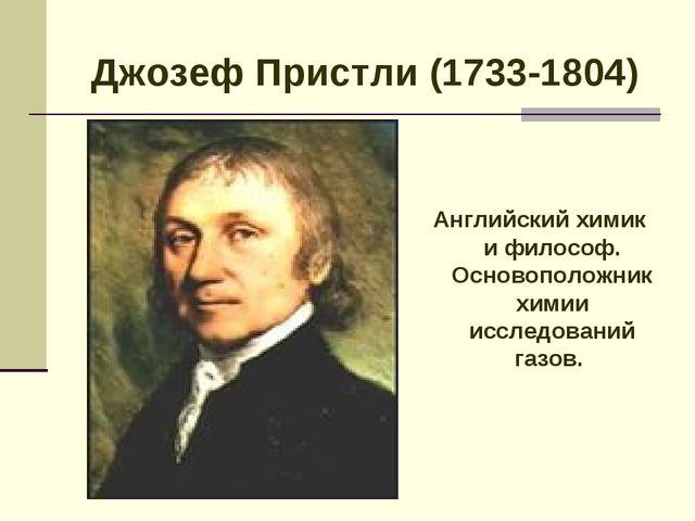 Джозеф Пристли (1733-1804) Английский химик и философ. Основоположник химии и...