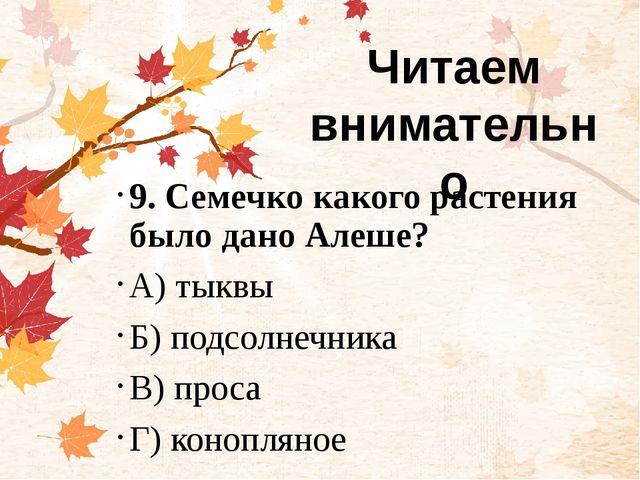 9. Семечко какого растения было дано Алеше? А) тыквы Б) подсолнечника В) про...