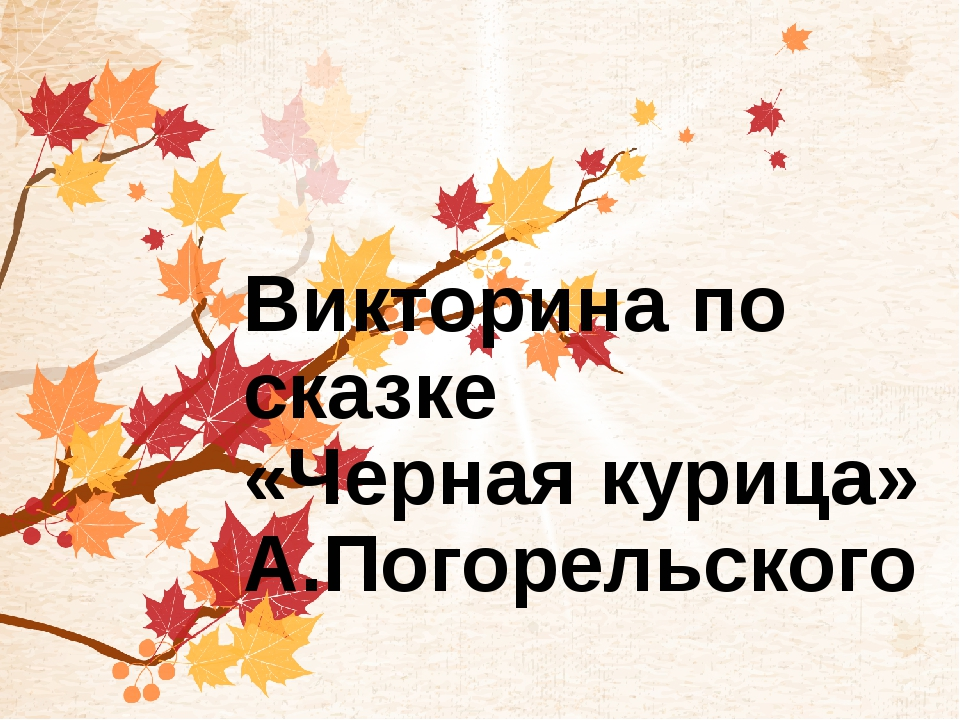 Викторина по сказке «Черная курица» А.Погорельского