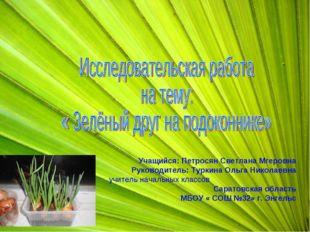 Учащийся: Петросян Светлана Мгеровна Руководитель: Туркина Ольга Николаевна у