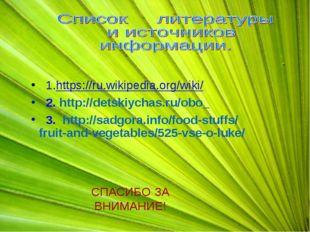 1.https://ru.wikipedia.org/wiki/ 2. http://detskiychas.ru/obo_ 3. http://sad
