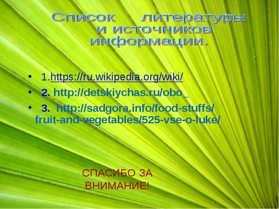 1.https://ru.wikipedia.org/wiki/ 2. http://detskiychas.ru/obo_ 3. http://sad...