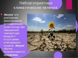Неблагоприятные климатические явления. Засухи- это длительная (многодневная,
