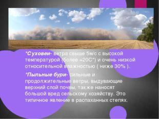 *Суховеи- ветра свыше 5м/с с высокой температурой (более +20С*) и очень низк