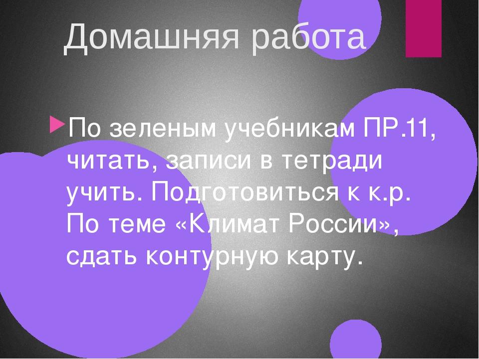 Домашняя работа По зеленым учебникам ПР.11, читать, записи в тетради учить. П...