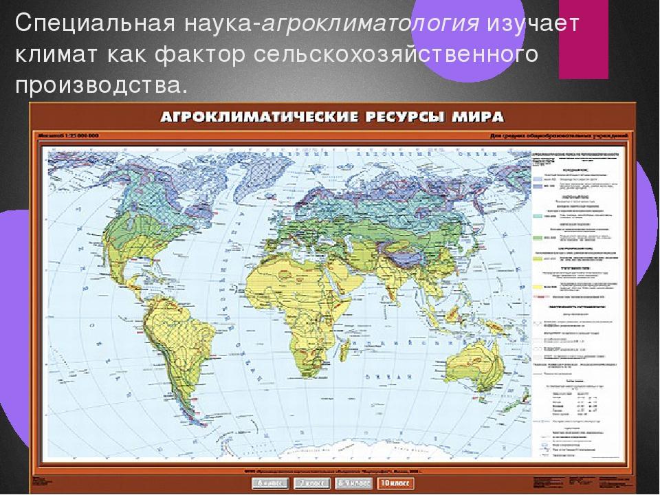 Специальная наука-агроклиматология изучает климат как фактор сельскохозяйстве...