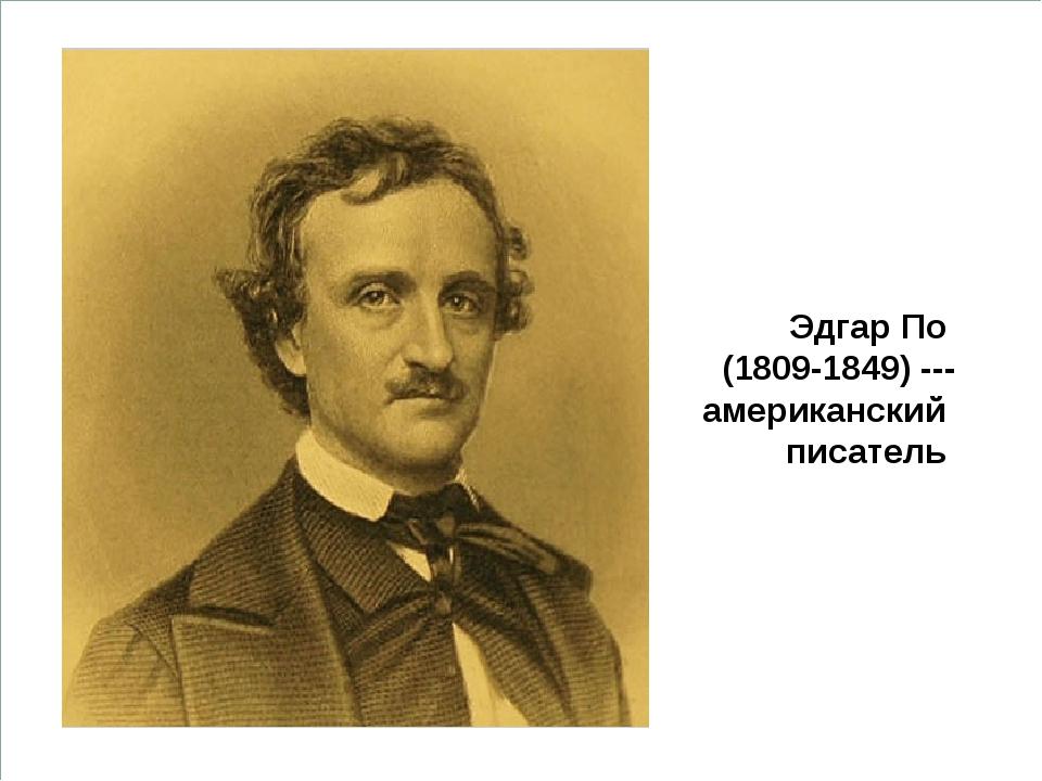 Эдгар По (1809-1849) --- американский писатель